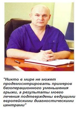 bezoperacionnoe-lechenie-mezhpozvonochnoj-gryzhi-2